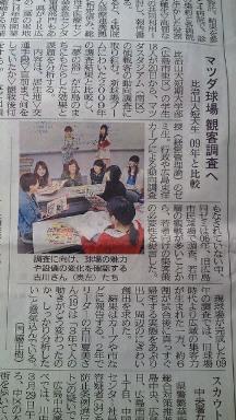 12.04.17中国新聞記事23面.jpg