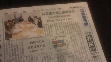 2012.10.23宮島調査中国新聞記事.jpg