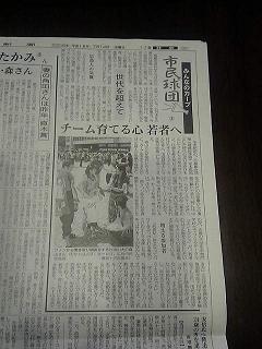 中国新聞06.07.14.JPG