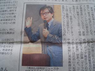 22日記事我らが亀川先生.JPG