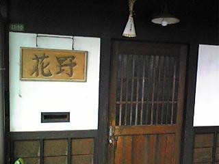 花野入り口.jpg