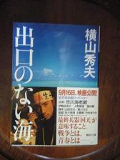 出口のない海.JPG