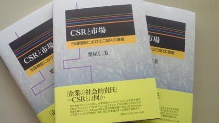 『CSRと市場』(2012)有斐閣,粟屋仁美.jpg