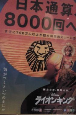 ライオンキングポスター.jpg