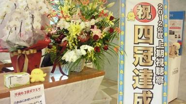 四冠達成の花.jpg