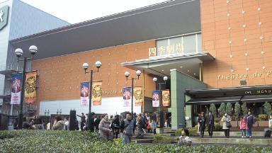 四季劇場.jpg