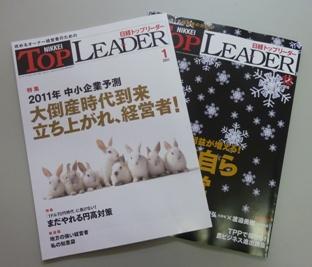 日経トップリーダー.JPG