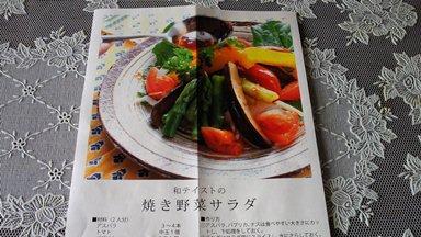 焼き野菜サラダ.jpg