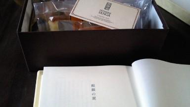 麒麟の翼とSANGAの焼き菓子.jpg