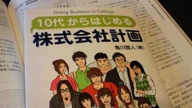 10代からはじめる株式会社計画.jpg