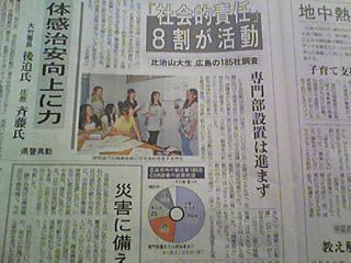 2008.9.5中国新聞記事.JPG