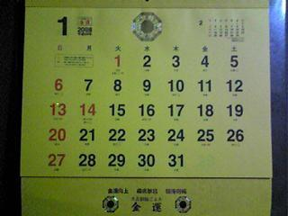 2008カレンダー.JPG