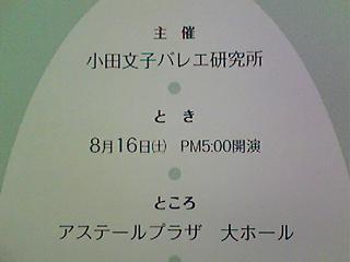 2008バレエ発表会.JPG