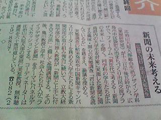 2009.02.08新聞記事.jpg