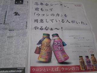 2009ウコンの力広告.jpg