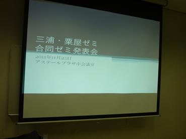 2011合同ゼミ.jpg
