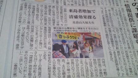 2012.06.02中国新聞.jpg