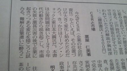 2012.07.15日経新聞その2.jpg