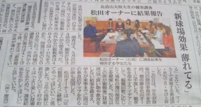 2012.1117カープオーナーへの報告新聞記事.jpg
