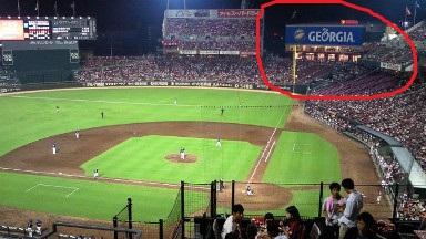 3塁側内野自由席からみえるジョージアの看板.jpg