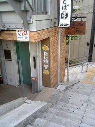 たいやき階段の下.JPG