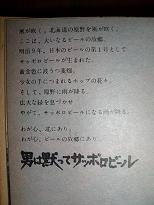オトコは黙って.JPG