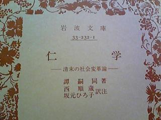 『仁学』.jpg