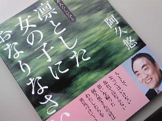 『凛とした女の子になりなさい』.jpg