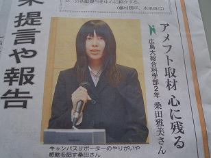 22日記事広大-桑田さん.JPG