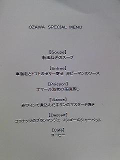 OZAWAランチメンユー.jpg