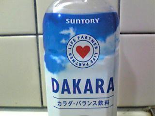 さよなら余分3兄弟DAKARA.JPG
