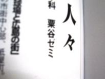 アスリート誤字.JPG