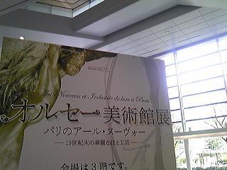 オルセー美術館展.JPG