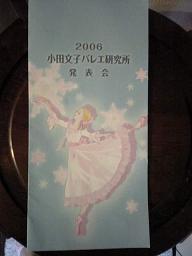 バレエパンフ2006.JPG