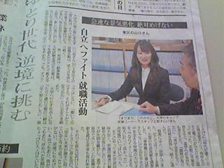 リーダーの新聞記事.jpg
