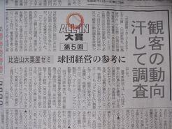 ALLIN中国新聞.JPG