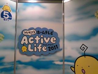 Active Life2011.jpg