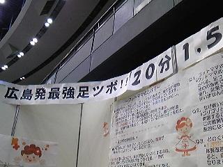 Active Life2011足つぼ.jpg