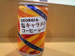 塩キャラメルコーヒー.JPG