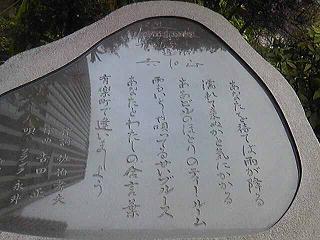 歌碑(有楽町で逢いましょう).JPG