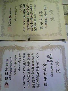 花嫁衣裳着付けの部優勝.jpg