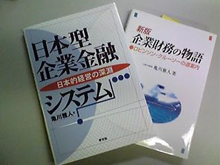 亀川先生の著書.jpg