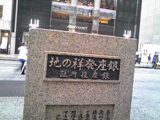 銀座発祥の地.JPG