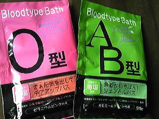 血液型別入浴剤.JPG