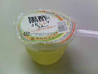 黒酢ゼリー.JPG