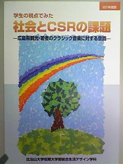 冊子(2007年度9.jpg