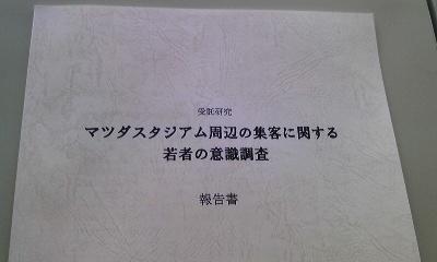 受託研究報告書.JPG