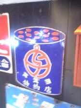 昭和3.JPG