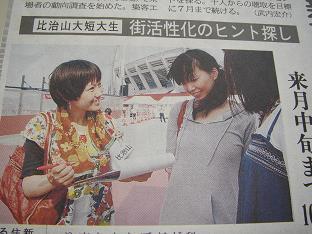 新聞記事今村さん.JPG