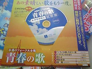 青春の歌CD.jpg